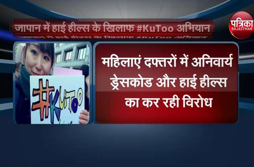 जापान में हाई हील्स के खिलाफ #KuToo अभियान
