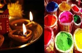 पूरा देश जब मनाता हैं होली का त्यौहार, तो यहां के साधू संत मनाते हैं दिवाली, वजह जानकर हैरान रह जायेंगे आप