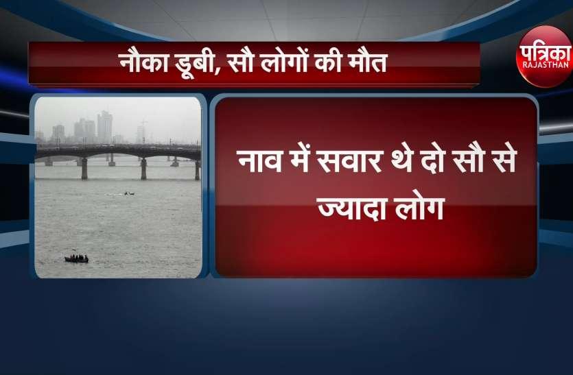 टिगरिस नदी में नौका डूबने से 100 लोगों की मौत