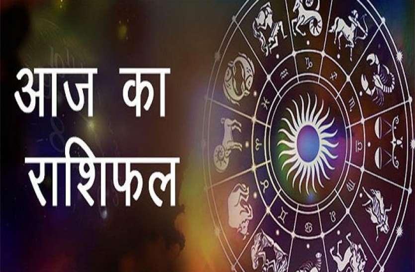23 मार्च 2019 शनिवार का राशिफल : शनिदेव की कृपा से आज मेष,सिंह,कन्या,मकर वालों को होगा लाभ, जानिए आपका राशिफल