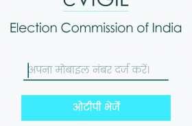 lok sabha election 2019 करना है चुनाव आचार संहिता की शिकायत, तो ये है खास एप