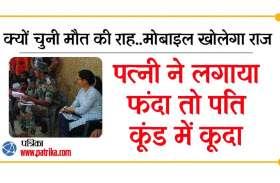 पत्नी ने लगाया फंदा तो पति कूंड में कूदा, क्यों चुनी मौत की राह..मोबाइल खोलेगा राज