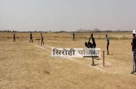 VIDEO देवासी युवा क्रिकेट प्रतियोगिता का खिताबी जंग कल, कई दिग्गज करेंगे शिरकत