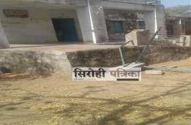 SIROHI स्कूल में तोडफ़ोड़, लोह का पाइप चुराया, कार्रवाई की मांग