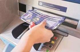 ATM से पैसा निकालते समय अगर बैंक अकाउंट से कट जाए पैसा तो ऐसे पाएं वापस