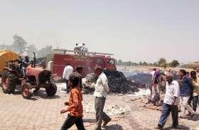 आग लगने से लाखों रुपयों की कीमत का कपास, रूई, गठानें जलकर खाक