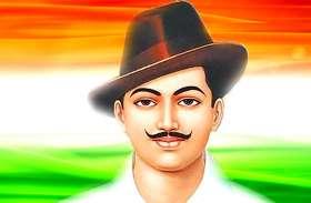 शहीद दिवस#श्योपुर के जंगलों में भगत सिंह ने क्रांतिकारियों के साथ बनाई थी रणनीति
