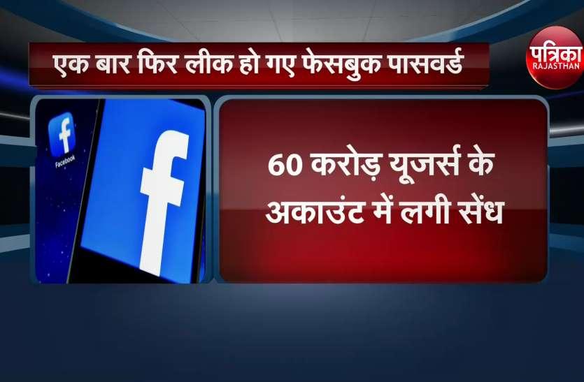 एक बार फिर लीक हो गए फेसबुक पासवर्ड