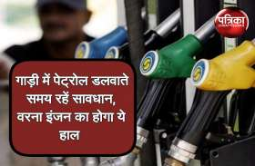 गाड़ियों में पेट्रोल डलवाने से पहले पढ़ें खबर, कहीं आपकी गाड़ी के इंजन का भी न हो जाए ये हाल