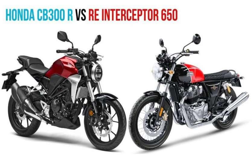 Honda CB300R या Interceptor 650 कौन सी मोटरसाइकिल खरीदना होगा फायदे का सौदा, जानें यहां