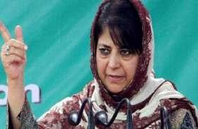 जम्मू-कश्मीर की इस लोकसभा सीट से चुनाव लडेगी पीडीपी प्रमुख महबूबा मुफ्ती