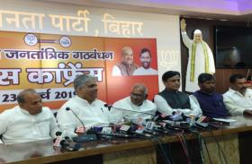 बिहार: चालीस में से एक सीट छोड़ सभी पर एनडीए के उम्मीदवार घोषित, यहां देखे किस-किस पर जताया बीजेपी, जेडीयू और लोजपा ने भरोसा