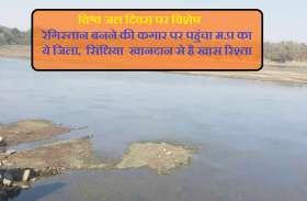 विश्व जल दिवस पर विशेष: रेगिस्तान बनने कीकगार पर पहुंचा म.प्र का ये जिला, सिंधिया खानदान से है खास रिश्ता