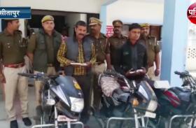 हिस्ट्रीशीटर समेत दो बाइक चोर गिरफ्तार, चोरी की तीन बाइक और असलहे बरामद, देखें वीडियो