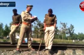 ट्रेन के सामने महिला ने कूदकर दी जान, पोस्टमार्टम रिपोर्ट खोल सकती हैं बड़ा राज, देखें वीडियो