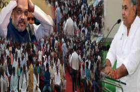 VIDEO: अमित शाह की रैली से पहले टिकट कटने से नाराज भाजपा सांसद ने की महापंचायत, जुटा ली इतनी भीड़, उड़े भाजपाइयों के होश