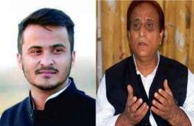 अखिलेश ने आजम खान को दिया लोकसभा टिकट तो बेटे अब्दुल्ला ने दिया ऐसा जवाब, देखें वीडियो