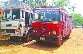 आगजनी पर काबू पाने के दो दमकल वाहनों के भरोसे शहर, प्रशिक्षित स्टॉफ भी नहीं