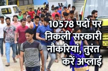 इन विभागों में निकली 10578 जॉब्स, फटाफट करें अप्लाई