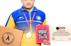 Video : इंडिया बुक ऑफ रिकॉर्ड में दर्ज हुआ जगदीश और उनकी टीम का रिकॉर्ड ...