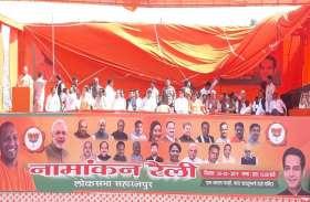 Election सहारनपुर पहुंचे सीएम 'याेगी' ने खाेला राज क्याें पीएम 'माेदी' के पीछे पड़े हैं सभी दल, देंखे वीडियाे