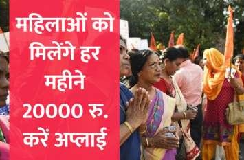 महिलाओं को मिलेंगे हर महीने 20000 रुपए, ऐसे करें अप्लाई