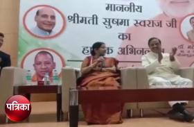 विदेश मंत्री सुषमा स्वराज ने यूपी के इस शहर से शुरू की 2019 की अपनी पहली सभा, देखें वीडियो