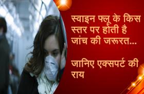 डाॅॅॅ. दिनेश शर्मा से जानिए स्वाइन फ्लू के किस स्तर पर हाेती है जांच की जरूरत