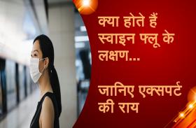 डाॅॅॅ. दिनेश शर्मा से जानिए स्वाइन फ्लू के लक्षणाें के बारे में