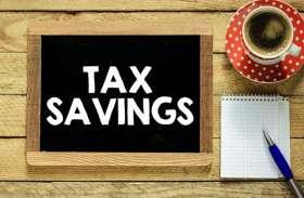 अंतिम समय में बचाना चाहते हैं टैक्स तो अपनाए ये तरीके, होगा बड़ा फायदा