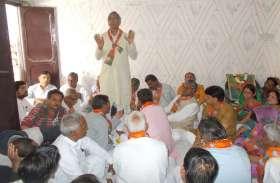 बैठक में भाजपा के नेताओं ने कार्यकत्ताओं से विधानसभा चुनाव की हार का बदला लोकसभा चुनाव में लेने की कही बात