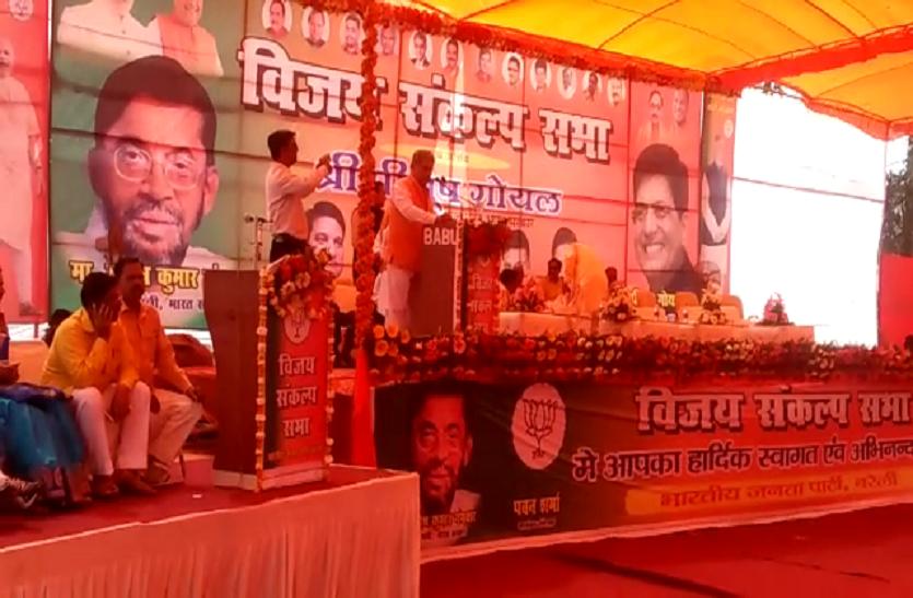 भाजपा विधायक ने पुलिसकर्मियों को मंच से दी धमकी- देखें वीडियो
