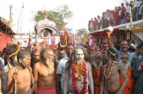Video :- नागा साधुओं की जमात ने निकाली कलेश्वरनाथ की बारात