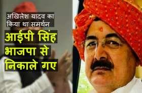अटल आडवाणी के करीबी BJP नेता आईपी सिंह पार्टी से निकाले गए, अखिलेश का किया था समर्थन