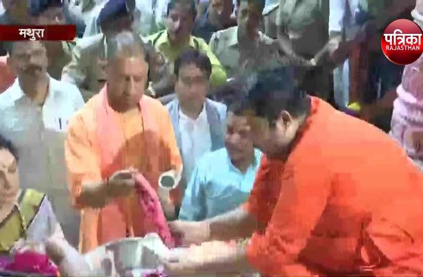 सीएम योगी संग बांके बिहारी मंदिर पहुंचीं हेमा मालिनी