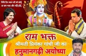 कांग्रेस की राष्ट्रीय महासचिव प्रियंका गांधी बनी राम भक्त