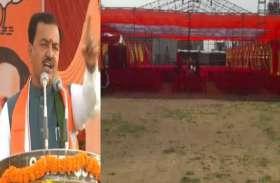 ललितपुर में डिप्टी सीएम केशव मौर्य की विजय संकल्प सभा, कार्यकर्ताओं को देंगे जीत का मंत्र
