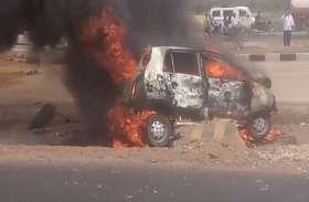 कार में अचानक लगी आग.. चार लोग थे सवार