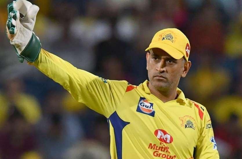 Chennai Super Kings के कप्तान एमएस धोनी ने मिलाया चीन की इस कंपनी से हाथ, कहीं शुरू ना हो जाए विरोध