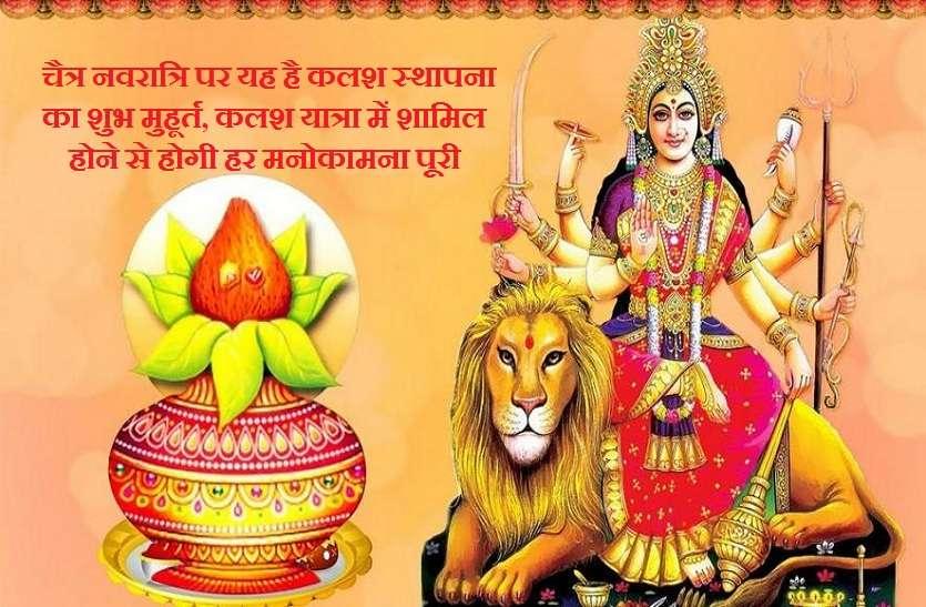 Chaitra Navratri 2019 : इस चैत्र नवरात्रि पर यह है कलश स्थापना का शुभ मुहूर्त, कलश यात्रा में शामिल होने से होगी हर मनोकामना पूरी