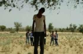 BIG News: गांव में घूमकर कहा कि आज जिन्दा नहीं रहूंगा, फिर पेड़ पर फंदा लगाकर दी जान