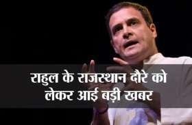 Election 2019:  राहुल गाँधी के दौरे को लेकर आई बड़ी खबर !