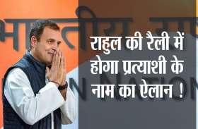 Big Breaking : राहुल की रैली में होगा प्रत्याशी का ऐलान, भीड़ तय करेगी टिकट, वर्ना कट सकता है दिग्गज का नाम..