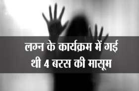 साढ़े चार बरस की मासूम के बलात्कारी को आखिरी सांस तक कैद
