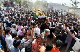शहीद हरी भाकर के अंतिम संस्कार में उमड़ा देशभक्ति का ज्वार
