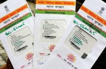 राज्य सरकार ने मांगी प्राइवेट स्थान पर आधार बनाने वाले ऑपरेटरों की रिपोर्ट, अब सरकारी परिसर में ही बनेंगे आधार कार्ड
