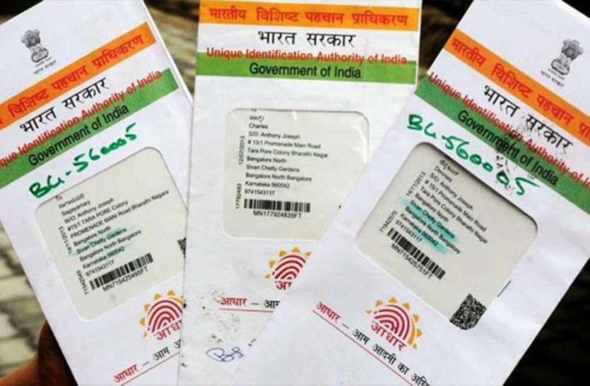 aadhaar card center dabra latest news in hindi
