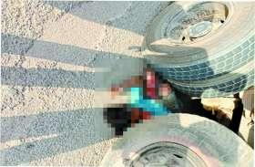 हादसा: ओवरटेक करते ट्रक के नीचे जा घुसा बाइक सवार, हुई दर्दनाक मौत