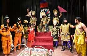 रंगमंच पर साकार हुई रामायण