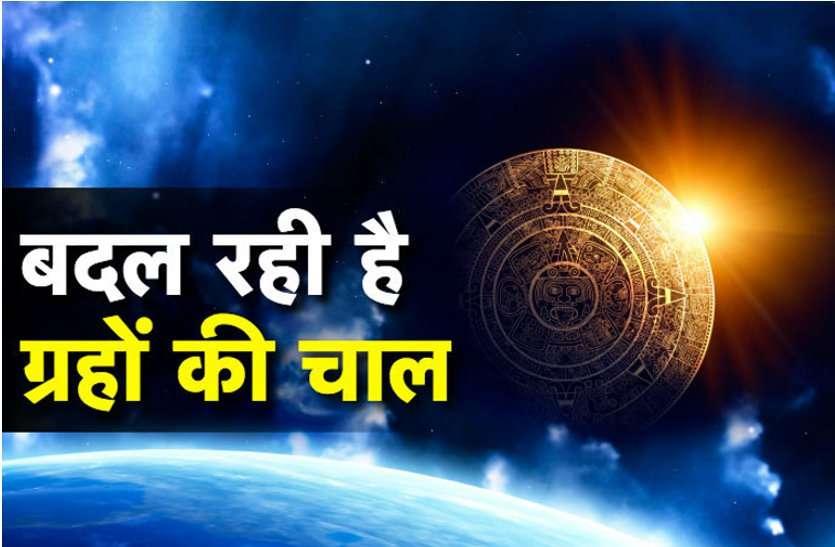 आज से 15 दिन 5 राशि वाले रहे सावधान, क्योंकि 24 डिग्री पर रहेंगे 7 ग्रह